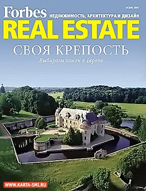 Журналы. Forbes Real Estate