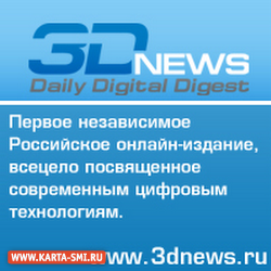 Интернет. 3DNews Daily Digital Digest