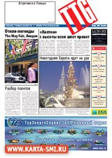 Газеты. Travel Trade Gazette Russia