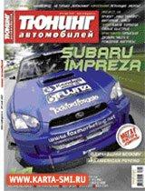 Тюнинг автомобилей журнал скачать 2009